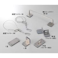アズワン 耐震固定具(粘着シートタイプ) WW型(ワイヤー対応) 2入 1箱(2個) 2-5148-04 (直送品)