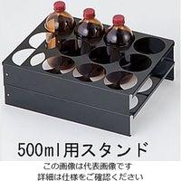 アズワン セフティキャビネット用500mlスタンド 3型Gシリーズ用 1箱(12個) 3-5823-18 (直送品)