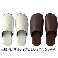 Funami 合皮ソフトスリッパ 茶Mサイズ+白Lサイズ Mサイズ+Lサイズ L2000-BR-M-WH-L 1セット(2足組:M茶1足+L白1足) (直送品)