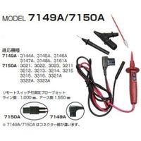 共立電気計器 リモートスイッチ付測定プローブセット  7150A 1セット (直送品)
