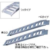 長谷川工業 アルミブリッジ 鉄クローラ・ゴムクローラ兼用 主に小型建機用ツメタイプ 11段 300cm HBBKM-300-40-3.0 2本1セット(直送品)