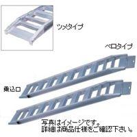 Hasegawa(長谷川工業) アルミブリッジ 鉄クローラ・ゴムクローラ兼用 主に小型建機用 ベロタイプ 300cm HBBKM-300-30-2.2(直送品)