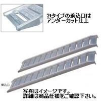 Hasegawa(長谷川工業) アルミブリッジ 歩行用農機専用 2本1セット 304cm HBBN-300-38-1.5 1セット (直送品)