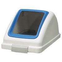 リサイクルトラッシュECO-70 角穴蓋 ブルー (直送品)