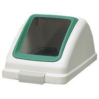 リサイクルトラッシュECO-50 角穴蓋 グリーン (直送品)