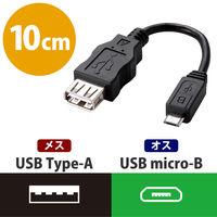 エレコム USBA-microB変換アダプタ MPA-MAEMCB010BK (直送品)