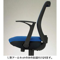 ライオン事務器 アミノチェア用L型アームセット ブラック 1セット (直送品)