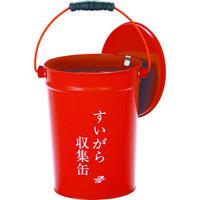 テラモト(TERAMOTO) すいがら収集缶 SS2670000 1個 006-2651(直送品)