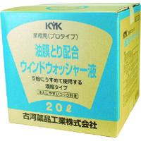 古河薬品工業 KYK プロタイプウォッシャー液20L油膜取り配合 (1個=1箱) 15-204 1個 401-0400 (直送品)
