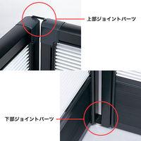 ニチベイ ブラインドスクリーン専用オプション 直角ジョイント用部品セット(上下セット) (直送品)