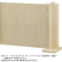 コマイ パインウッドシリーズ パーテーション【増連型】 幅796×奥行270×高さ602mm (直送品)