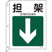 日本緑十字社 JIS安全標識 L型表示板) JAー420 担架 392420 1セット(5枚:1枚×5) (直送品)