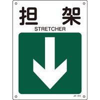 日本緑十字社 JIS安全標識 方向) JAー415 担架 392415 1セット(10枚:1枚×10) (直送品)