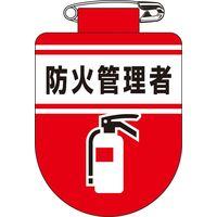 日本緑十字社 ビニールワッペン 胸31 防火管理者 126031 1セット(10枚:1枚×10) (直送品)