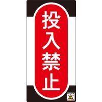 日本緑十字社 ノンマグスーパープレート NMGー10 投入禁止 091010 1セット(5枚:1枚×5) (直送品)