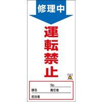 日本緑十字社 ノンマグスーパープレート NMGー7 修理中 運転禁止 091007 1セット(5枚:1枚×5) (直送品)