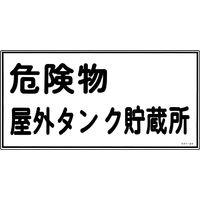 日本緑十字社 危険物標識 「危険物屋外タンク貯蔵所」 KHY-8R 54008 1セット(5枚:1枚×5)(直送品)