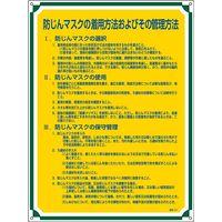 日本緑十字社 管理標識 管理121 「防じんマスクの着用方法およびその管理方法」 50121 1セット(2枚:1枚×2)(直送品)