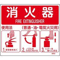 日本緑十字社 消火器使用法標識 使用法1 「消火器 使用法(普通・油・電気火災用)」 66011 1セット(10枚:1枚×10)(直送品)