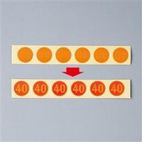 日本緑十字社 数字サーモワッペン WRー40 120枚1組  270301 1組 (直送品)