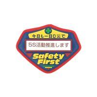 日本緑十字社 立体啓蒙ワッペン 胸ー204 5S活動推進します 126204 1セット(5枚:1枚×5) (直送品)