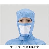 アズピュア(アズワン) アズピュアクリーンマスク 青 SMB 1枚 1-3905-12 (直送品)