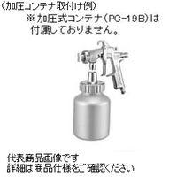 アネスト岩田 スプレーガン W-2001-1 1台 (直送品)