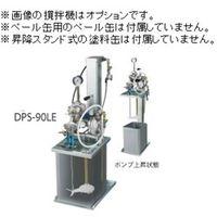 アネスト岩田 ペイントポンプ  DPS-90LE 1台 (直送品)