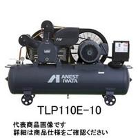 アネスト岩田 圧縮機  TLP110E-10M6 1台 (直送品)
