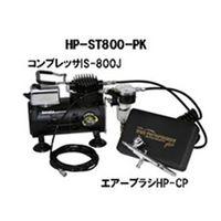 アネスト岩田 エアーブラシスタンダードHPーST800ーPK HP-ST800-PK 1個 (直送品)