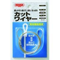 ニッサチェイン(NISSA CHAIN) カットワイヤーロープ 両端加工済 Y-9 1セット(12m:0.6m×20個)(直送品)