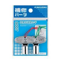 カクダイ 共用水道栓カギ(2個入)  9007 1セット(1組2個入×10) (直送品)