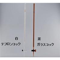 AGCテクノグラス ビューレット(茶, テフロンコック付, ニュースタンダード) 50mL 1ケース1本入 B-2103BURET50S 1ケース  (直送品)