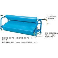 山崎産業 ニューフロアーシート 巻取り機 本体 4903180474646 (直送品)