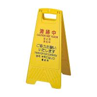 山崎産業 清掃中パネル(4ヶ国語) Y-P(小) 本体 4903180603169 (直送品)