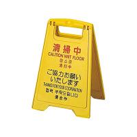 山崎産業 清掃中パネル(4ヶ国語) ミニ 本体 4903180603183 (直送品)
