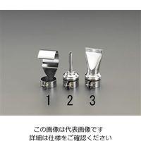 esco(エスコ) 直径6mm熱風集中ノズル EA365VD-2 1セット(3個) (直送品)