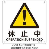アスクル】エスコ(esco) JIS安全標識板[休止中] 1セット(5枚 ...