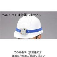esco(エスコ) 高圧活線接近警報器(ヘルメット取付型/60Hz) EA707DW-4 1個 (直送品)