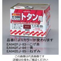 エスコ(esco) 7.0L 油性・トタン用塗料(ねずみ) 1缶(7000mL) EA942EJ-85(直送品)