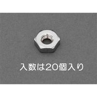 エスコ(esco) UNC No 8 六角ナット 1種(ステンレス/20個) 1セット(160個:20個×8袋) EA949LT-14A(直送品)