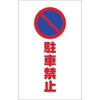 トラスコ中山(TRUSCO) TRUSCO チェーンスタンド用シール 駐車禁止 2枚組 TCSS-003 1組(2枚) 438-9727(直送品)