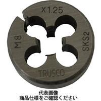 トラスコ中山(TRUSCO) TRUSCO 丸ダイス 25径 M10X1.25 (SKS) T25D-10X1.25 1個 424-9755(直送品)