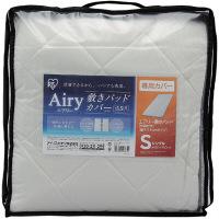 アイリスオーヤマ エアリー敷パッド専用カバー シングル 厚さ約3.5cm ACP-S 1枚 (直送品)