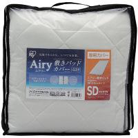 アイリスオーヤマ エアリー敷パッド専用カバー セミダブル 厚さ約3.5cm ACP-SD 1枚 (直送品)