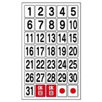 ユニット(UNIT) 数字板(シート) ゴムマグネット 1台 373-62(直送品)