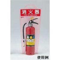 ユニット(UNIT) 消火器保護カバー 1枚 376-13(直送品)
