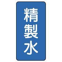 ユニット(UNIT) JIS配管識別ステッカー ASTタイプ 精製水(中) 10枚1組 1組(10枚) AST-1-33M(直送品)
