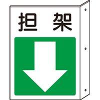 ユニット(UNIT) 突出し標識 担架…下矢印 1枚 825-88(直送品)