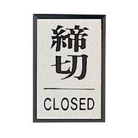 アスクル】ユニット ドア表示板 ...